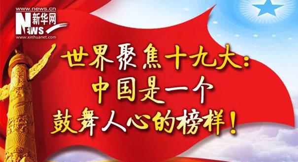 世界聚焦十九大:中國是一個鼓舞人心的榜樣!