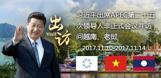 習近平出席APEC領導人第25次非正式會議並訪問越南、老撾