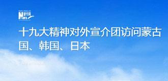 十九大精神對外宣介團訪問蒙古國、韓國、日本