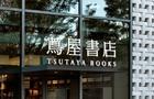 無人打擾的安靜天堂 東京書店可供讀者住宿