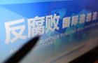 國際社會積極評價中國反腐 國際追逃追贓工作豐碩成果