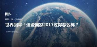 年終專題:世界回眸!這些國家2017過得怎麼樣?