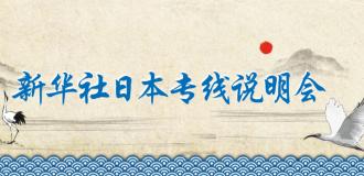 新华社推出日本专线