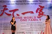 """第十七屆""""漢語橋""""世界大學生中文比賽初賽在烏蘭巴托舉行"""