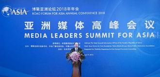 亞洲媒體高峰會議