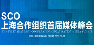上合組織首屆媒體峰會