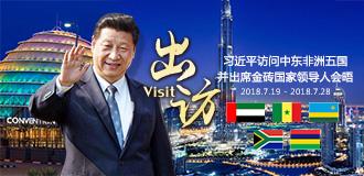 習近平訪問中東非洲五國並出席金磚國家領導人會晤