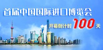 首屆中國國際進口博覽會開幕倒計時100天