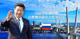 習近平赴俄羅斯出席第四屆東方經濟論壇