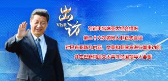 習近平出席APEC第26次領導人非正式會議並訪問亞太三國