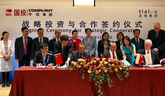 中成集團與新加坡亞德集團戰略投資與合作簽約儀式在新舉行