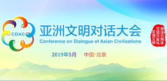 亞洲文明對話大會