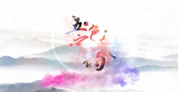 微視頻:五色之韻