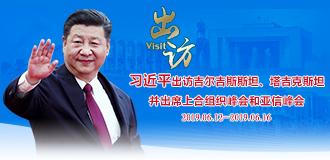 習近平出訪中亞兩國並出席上合組織峰會和亞信峰會