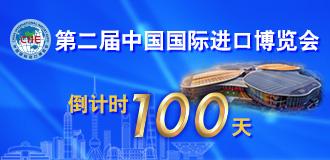 第二屆中國國際進口博覽會倒計時100天