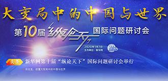 """新華網第十屆""""縱論天下""""國際問題研討會"""
