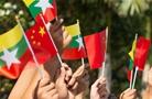 新華國際時評:擘畫構建中緬命運共同體新藍圖