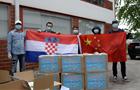 克羅地亞華人華僑領取來自祖(籍)國的防疫物資