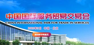 中國國際服務貿易交易會