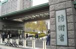 日本2021財年防衛費或再創新高 連續9年上漲