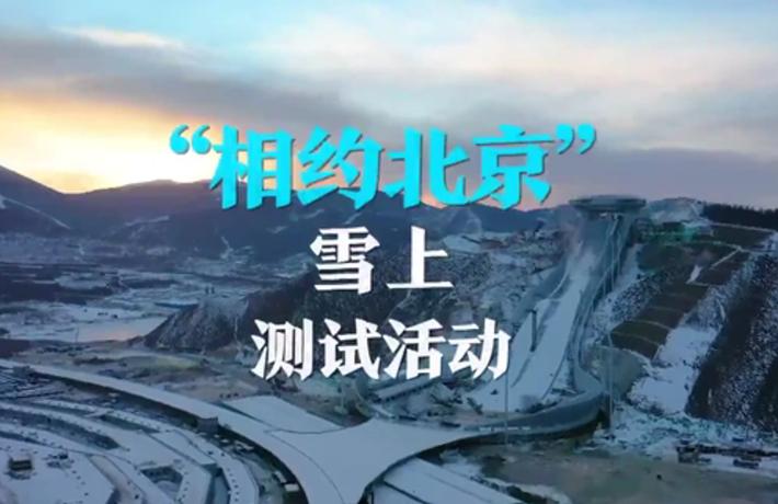 全球連線 | 高分卷!冬奧冰綜&雪綜