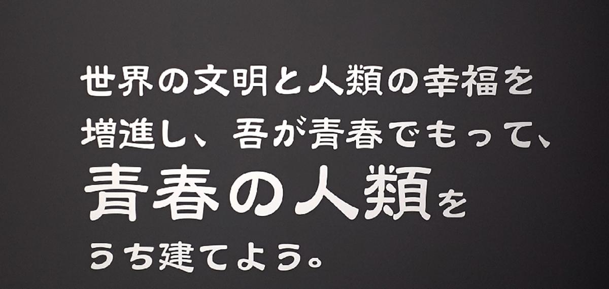 全球连线   红色足迹——李大钊在日本的留学经历