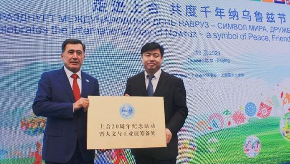 上合组织成立20周年纪念活动在京举行
