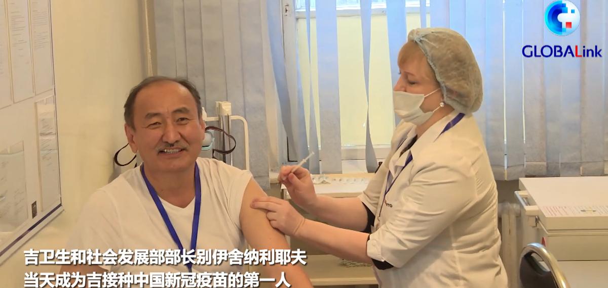 全球连线丨吉尔吉斯斯坦开始接种中国新冠疫苗