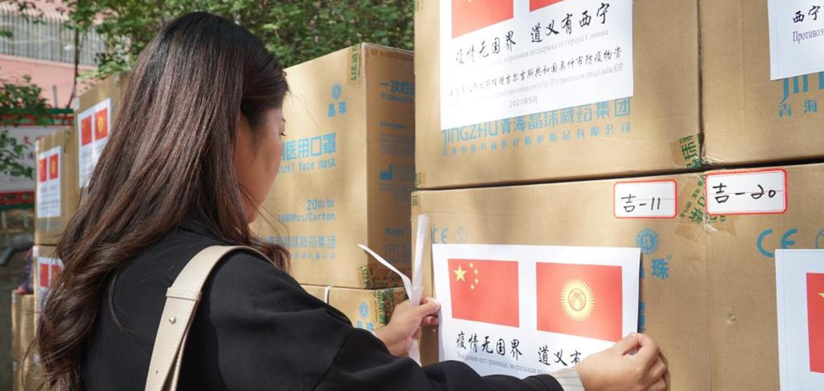 """全球连线 """"相知无远近,万里尚为邻""""——青海省向吉尔吉斯斯坦捐赠防疫物资"""