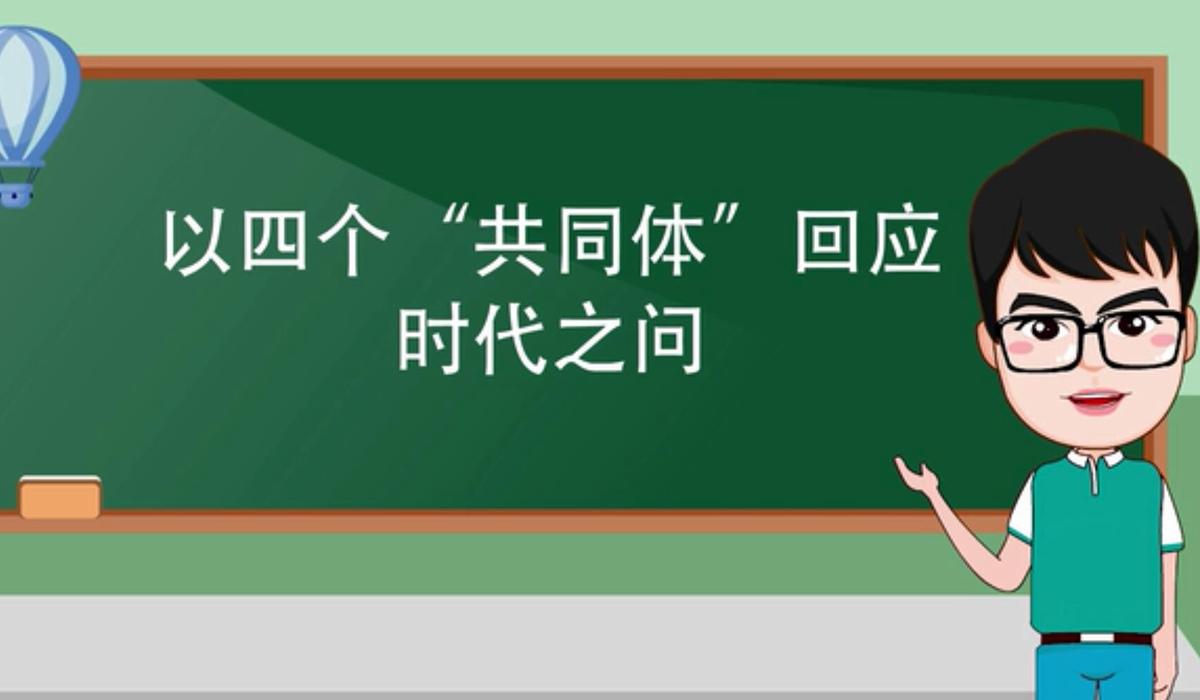 """【100秒漫谈斯理】以四个""""共同体""""回应时代之问"""