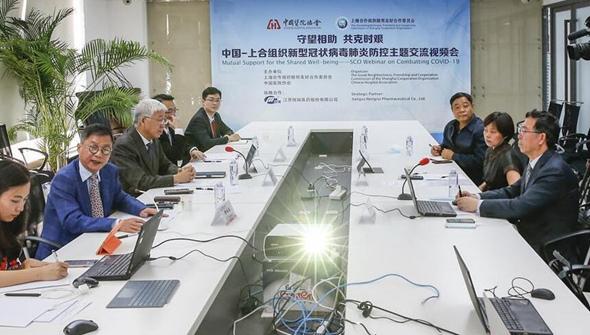 中国同上合组织举办新冠肺炎防控主题交流视频会