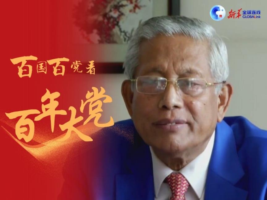 全球連線 | 為中國人民謀幸福 為全人類進步而奮鬥——孟加拉國共産黨(馬列)總書記巴魯阿眼中的百年中共