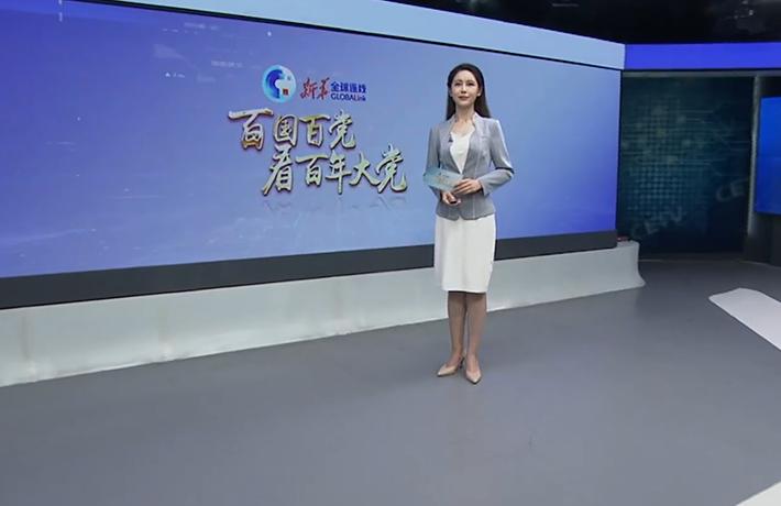 《百國百黨 看百年大黨》第7集