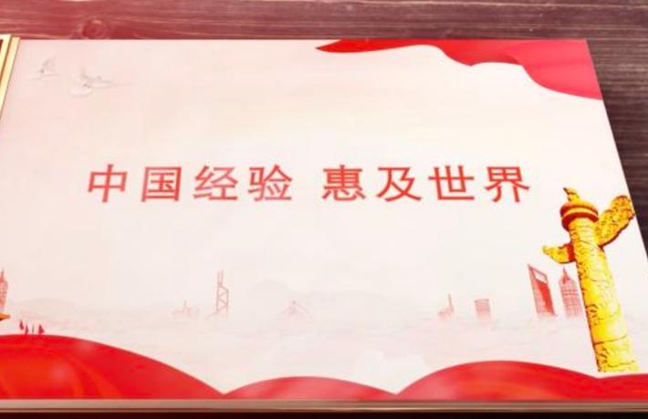 全球連線|(中共百年·世界政黨説)中國經驗 惠及世界