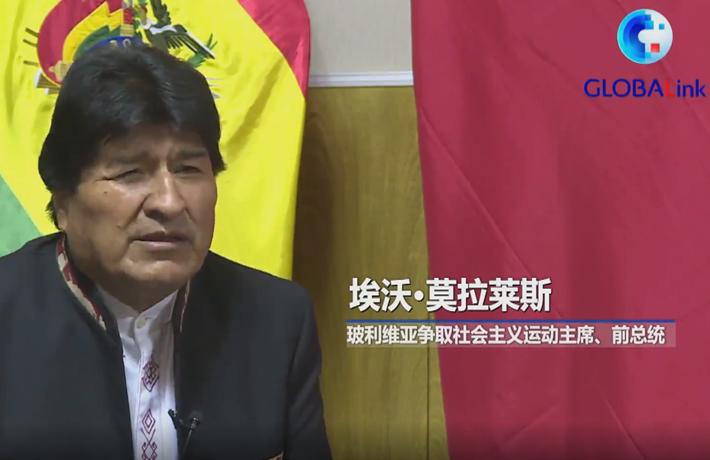 全球連線|中國平等待人 彰顯文化底蘊——玻利維亞前總統莫拉萊斯談中共建黨百年