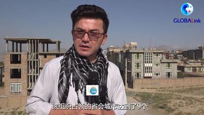 全球连线 阿富汗塔利班宣布攻占多个省会城市