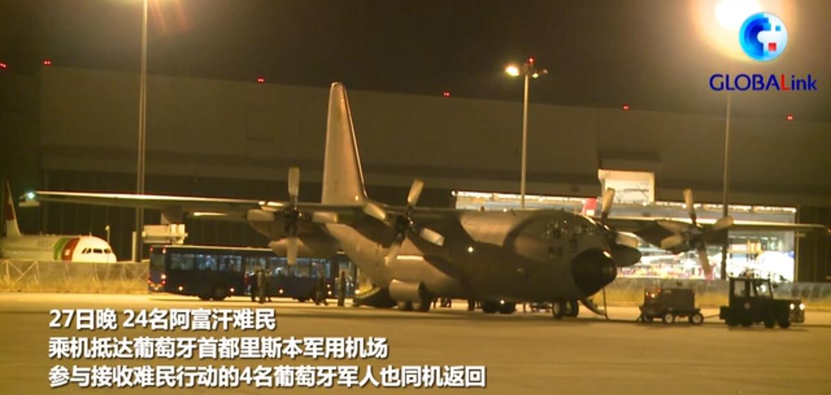 全球连线 葡萄牙接收的首批阿富汗难民抵达里斯本