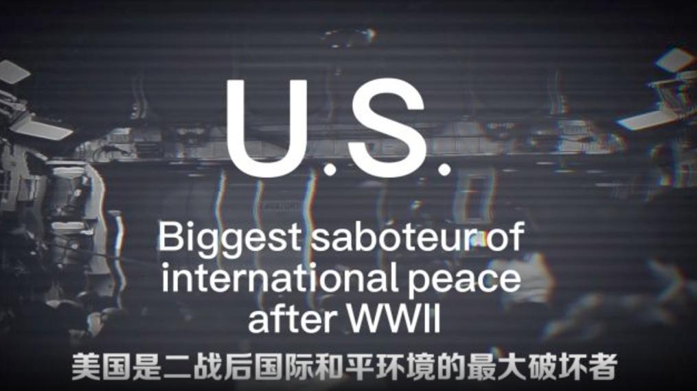 全球連線|斑斑劣跡!揭開美國破壞國際和平黑歷史