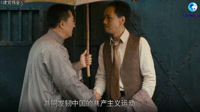 全球連線|《建黨偉業》:中國革命的面貌煥然一新