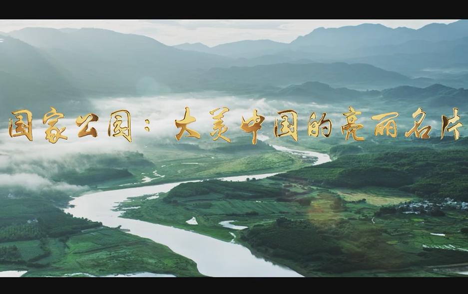 国家公园:大美中国的亮丽名片