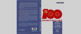刻意曲解中國只會害自己——維瓦斯等多國學者出書向西方媒體發出靈魂拷問