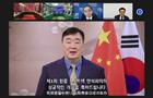 """首屆""""中韓1.5軌聯席會議""""以在線方式舉行"""