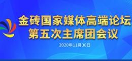 金磚國家媒體高端論壇第五次主席團會議