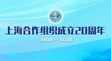 上海合作組織成立20周年