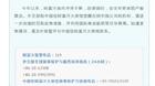 外交部提醒在阿中國公民盡早離境
