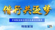 偕行共逐夢——中國恢復聯合國合法席位50周年特別策劃