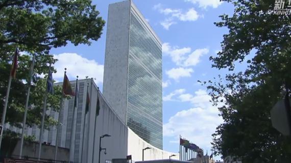 50年,中國與聯合國攜手前行