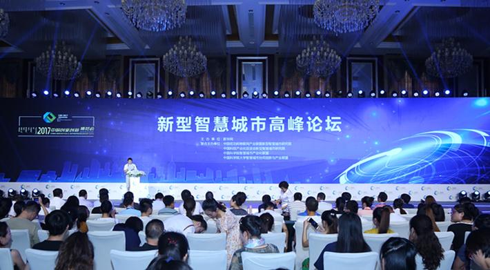 2017創博會新型智慧城市高峰論壇在烏蘭察布舉行