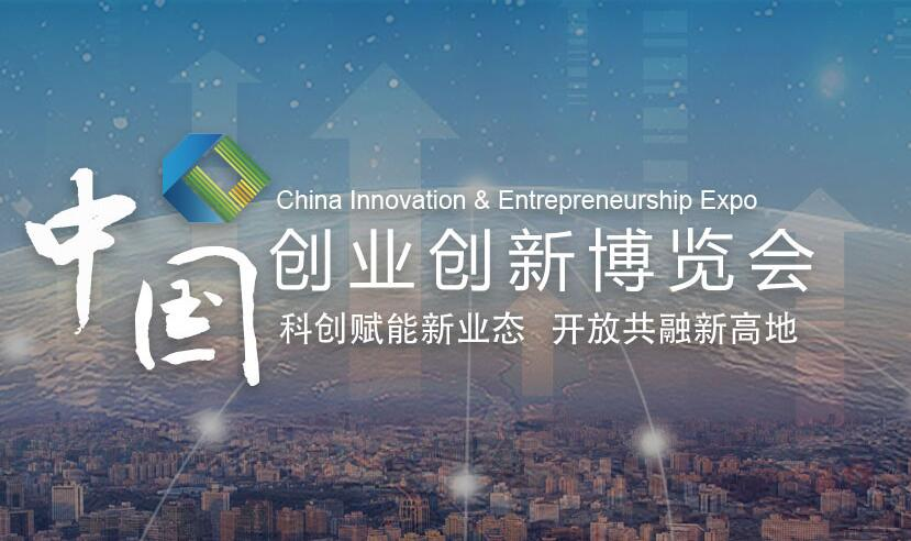 2018中國創業創新博覽會專題