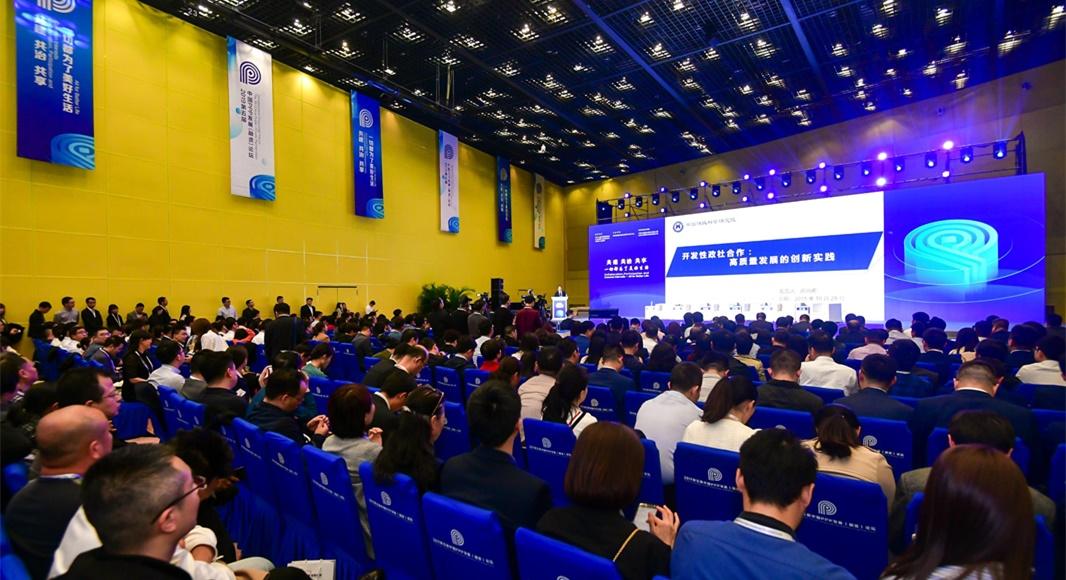 開發性PPP論壇召開 華夏幸福産業新城模式助力城鎮化高質量發展